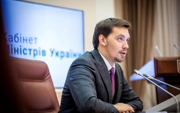 Гончарук назвал главные реформы для привлечения инвестиций
