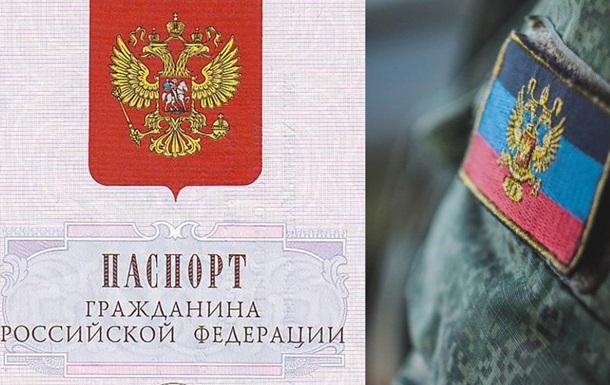 Россия обязывает получить российские паспорта боевиков и чиновников «ДНР / ЛНР»