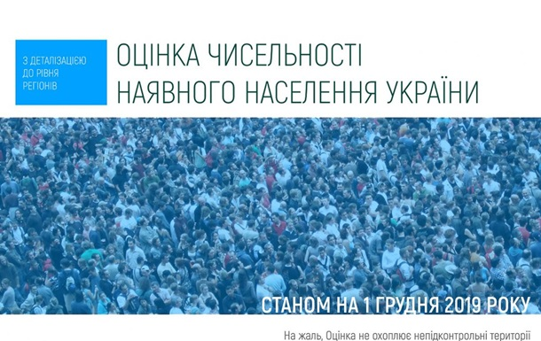 Посчитали украинцев. Стоит ли доверять цифрам