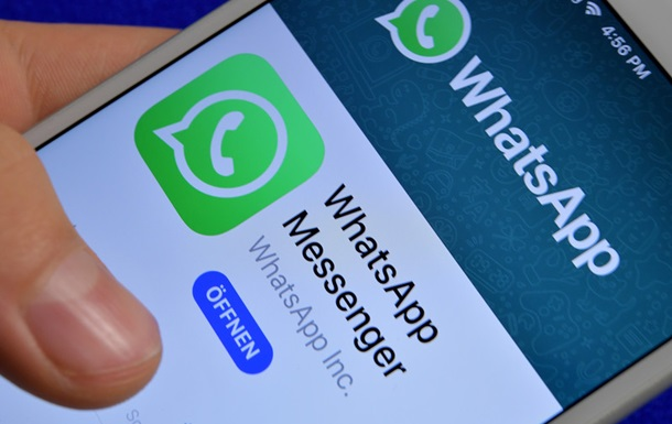 Керівництво ООН відмовилося від листування у WhatsApp