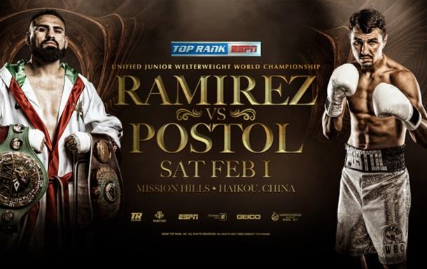 Чемпионский бой Постола против Рамиреса отменен