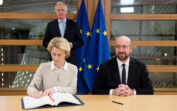Керівництво ЄС підписало угоду про Brexit