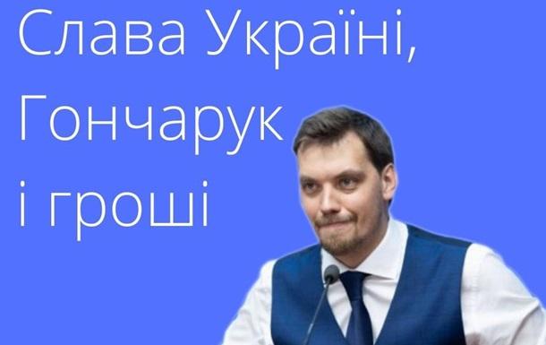 Слава Україні, Гончарук і гроші