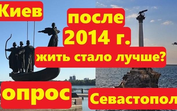 Скандал!! В Киеве и Севастополе спросили лучше ли стало жить после 2014 года