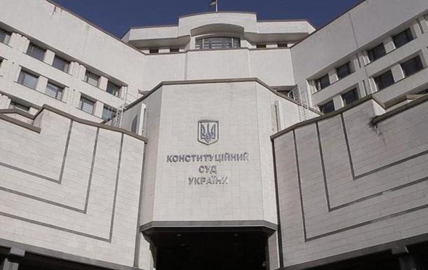 КСУ не стал анализировать закон о статусе Донбасса