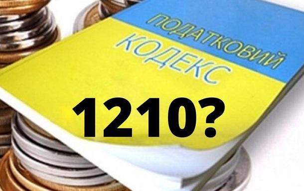 Якою буде і чи буде податкова реформа від Зеленського?