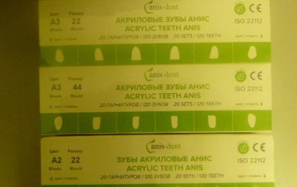 Стоматолог з України намагався вивезти з РФ майже тисячу зубів