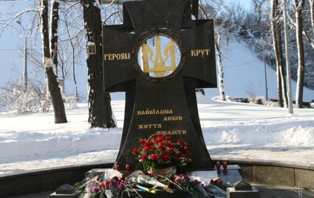 Сьогодні в Україні відзначають День пам яті героїв Крут