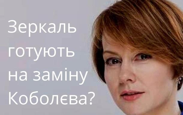 Зеркаль готують на заміну Коболєва?