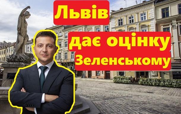 У Львові провели шокуюче опитування про Зеленського. Відео
