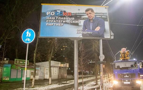 В Киеве задержали авторов бордов о России-партнере