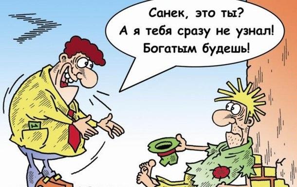 Эпоха бедности в Украине завершена. Для депутатов и чиновников