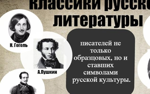 Російська класична література XIX століття, як продукт царської охранки