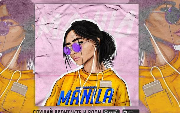 Премьера Хита 2020  KONTRABANDA - Манила