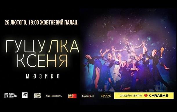 До Києва везуть мюзикл-сенсацію: гуцульські шуби, лазерне шоу, оркестр і 30 артистів