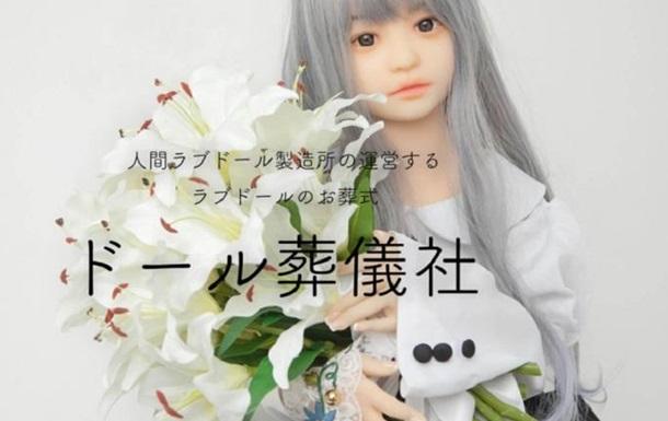 В Японії працює похоронний сервіс для секс-ляльок
