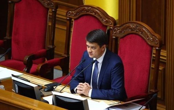 Разумков открыл третью сессию Верховной Рады