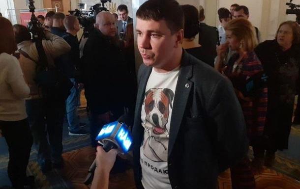 Бывший  слуга народа  пришел в Раду в футболке с псом