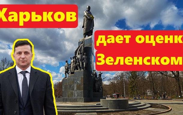 Украинцы дали оценку работе Зеленского. Опросы в 5 городах Украины