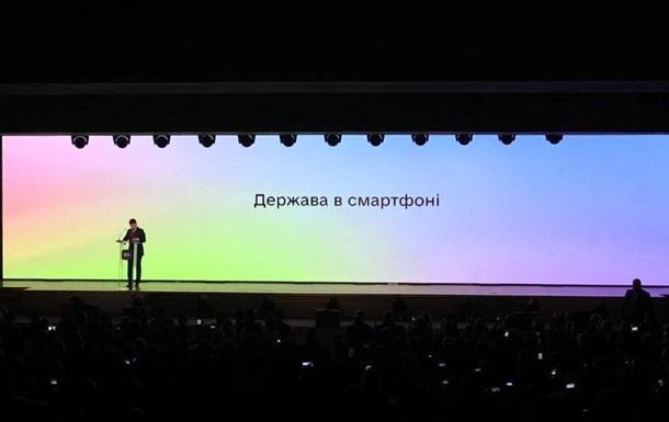 В Україні представили мобільний додаток Дія