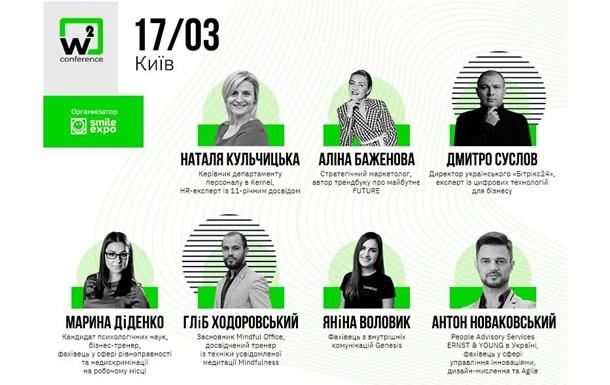 Боротьба з вигоранням і новий тренд на поліпшення якості життя: про що розкажуть на w2 conference Kyiv