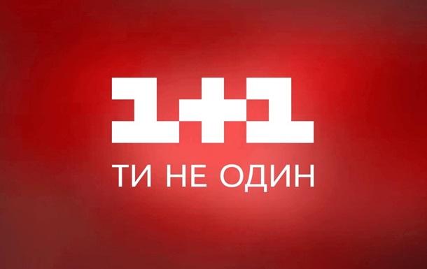 В 1+1 просят Зеленского не допустить политического давления на СМИ