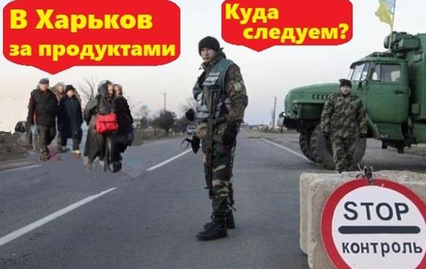 Почему с Донбасса едут в Харьков за продуктами показали в сети