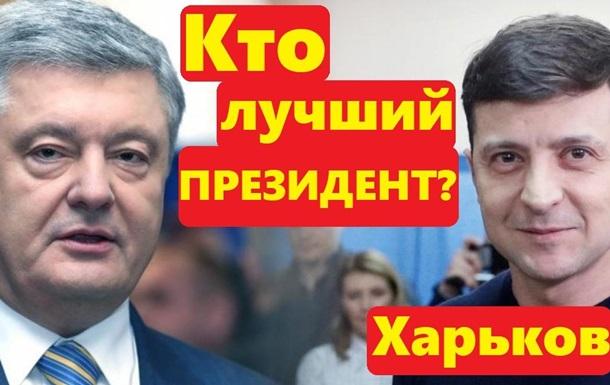 Кто лучше как Президент - Порошенко или Зеленский. Ответы Харькова