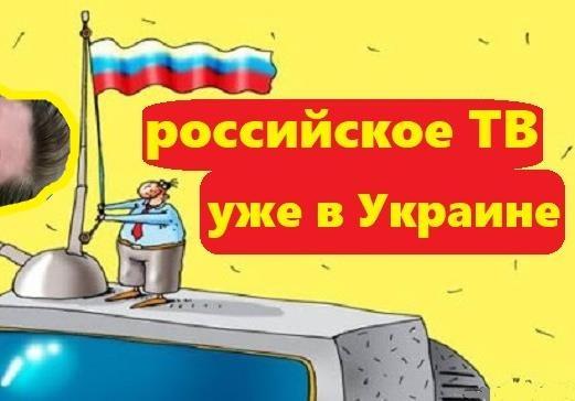 В Украине по Т2 показывают Путина и Скабееву
