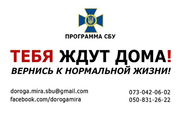 Боевики  ЛДНР  активно используют программу СБУ  Тебя ждут дома .