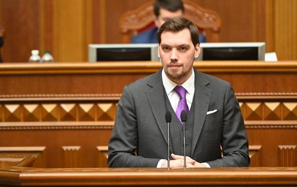 Гончарук рассказал о плане изменений в Кабмине