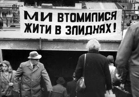 К вопросу о продаже украинской земли