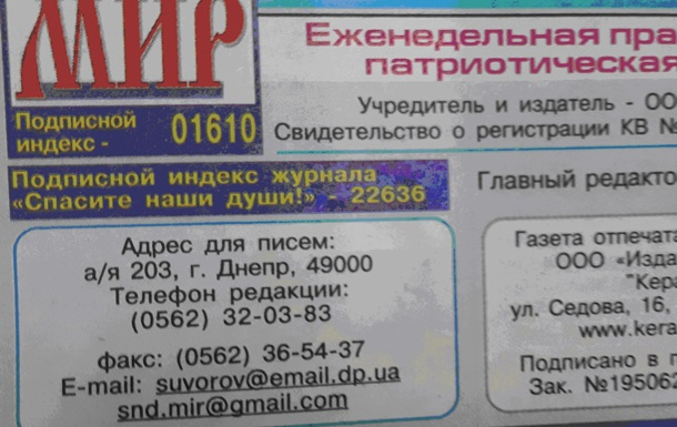 Останній оплот сепаратизму в Дніпрі – щотижнева, нібито, православна газета «МИР