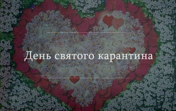 Меми і приколи на День святого Валентина