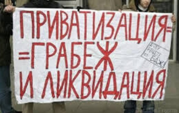 Приватизація по-українськи