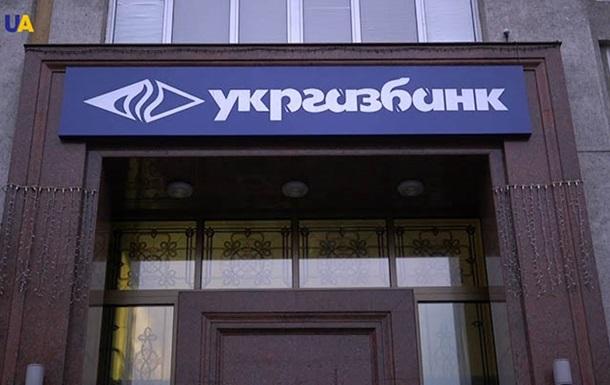 Офіційна заява Укргазбанка