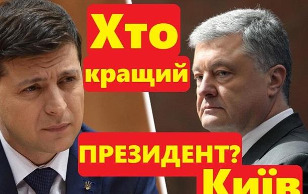 Хто кращий Президент - Зеленський чи Порошенко. В Києві провели опитування