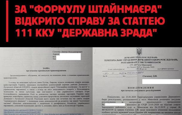 """ДБР змушено відкрити кримінальну справу за """"формулу Штайнмаєра"""""""