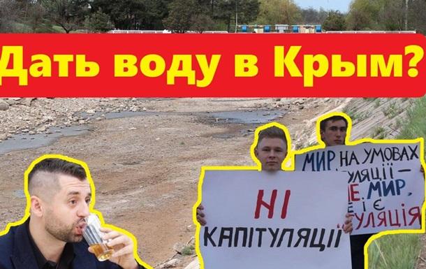 Воду в Крым? Украинцы ответили Арахамии