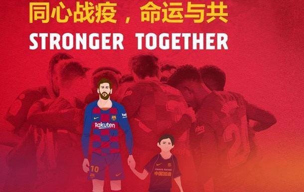 Барселона пред матчем с Хетафе покажет поддержку китайцам, пострадавшим от коронавируса