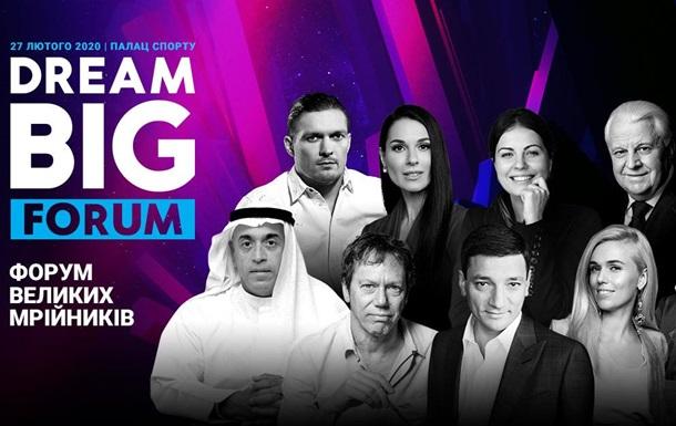 В Киеве состоится форум больших мечтателей Dream BIG Forum