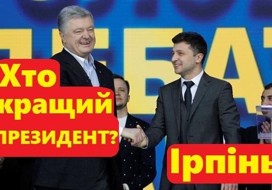 Порошенко чи Зеленський кращий Президент - опитування в трьох містах України