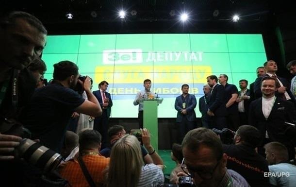 Слуга народа назвала идеологию партии