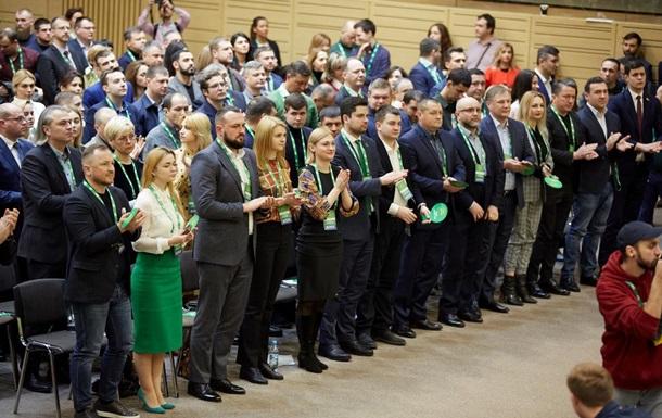 Партия Слуга народа обновила устав и увеличила руководство
