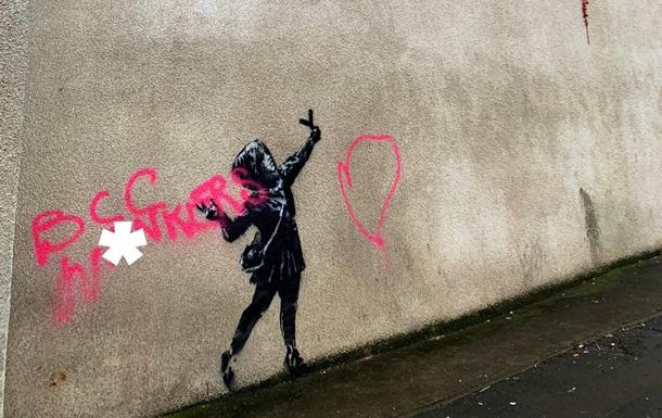 Графити Бэнкси испортили вскоре после появления