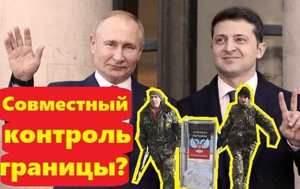 Украинцы высказались о совместном контроле границы от Зеленского