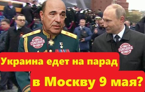 Украина едет 9 мая в Москву на парад? Украинцы высказались