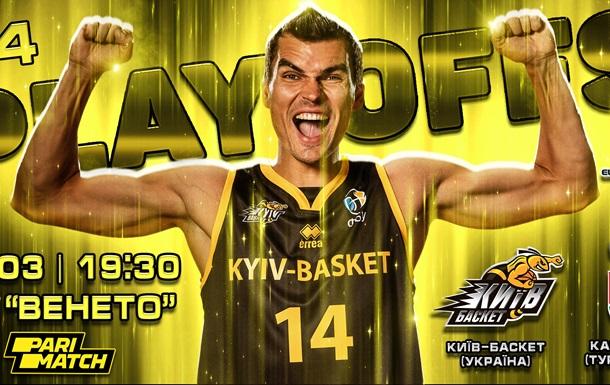 Стали известны даты матчей Киев-Баскета в плей-офф Кубка Европы ФИБА