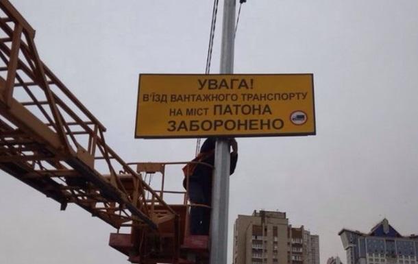 Фурам заборонили проїзд по одному з мостів Києва