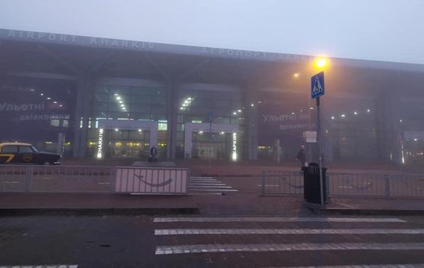 В аеропорту Харкова скасовують рейси